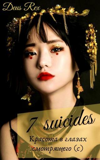 Семь самоубийств