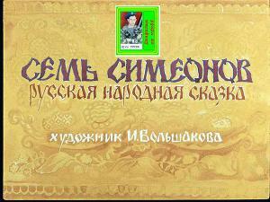 Семь Симеонов. Художник И.Большакова (Диафильм)