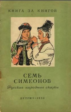 Семь Симеонов (Русские народные сказки)