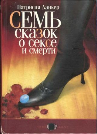 Семь сказок о сексе и смерти