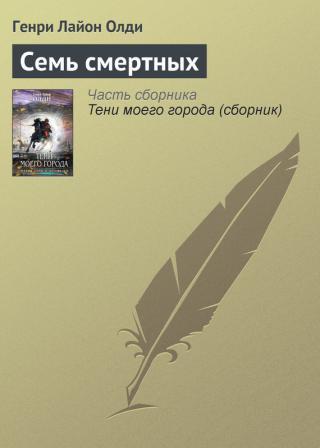 Семь смертных [Журнал фантастики ЕСЛИ №8 - 2009г.]