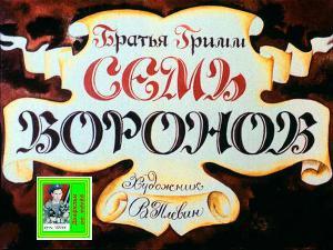 Семь воронов. Художник В. Плевин (Диафильм)