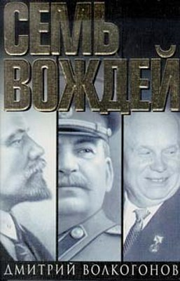 Семь вождей. Галерея лидеров СССР. В двух книгах. Книга 1. Ленин, Сталин, Хрущев