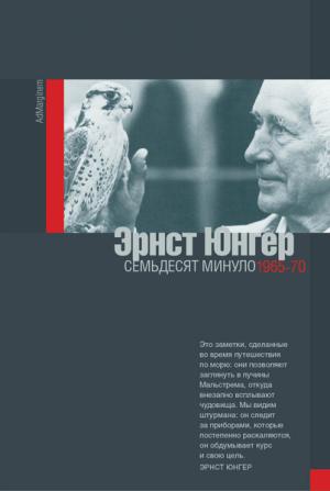 Семьдесят минуло: дневники. 1965–1970