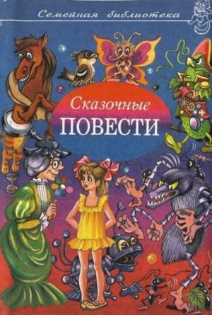Семейная библиотека. Выпуск восьмой