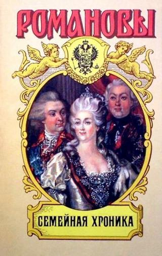 Семейная Хроника. Сокровенные истории дома Романовых