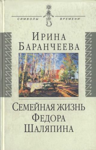 Семейная жизнь Федора Шаляпина: Жена великого певца и ее судьба