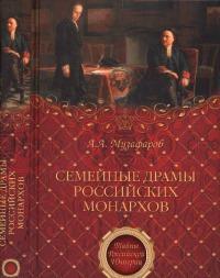 Семейные драмы российских монархов