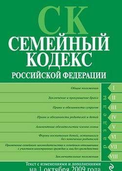 Семейный кодекс Российской Федерации. Текст с изменениями и дополнениями на 1 октября 2009 г.