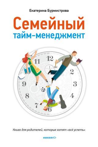 Семейный тайм-менеджмент [Книга для родителей, которые хотят «все успеть»]