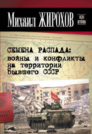 Семена распада: войны и конфликты на территории бывшего СССР