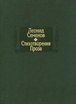Семенов Л.Д. Стихотворения. Проза