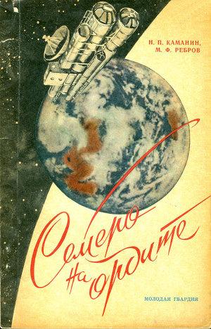 Семеро на орбите