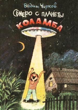 Семеро с планеты Коламба