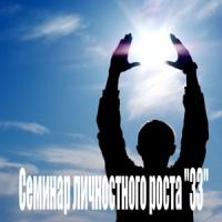 Семинар личностного роста 33
