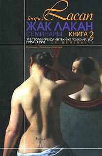 Семинары. Книга 2. «Я» в теории Фрейда и в технике психоанализа