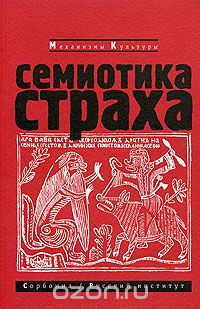 """""""Семиотика страхов"""", сборник научных статей"""