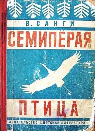 Семипёрая птица