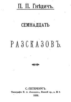 Семнадцать рассказов (сборник)