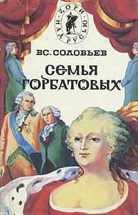Семья Горбатовых. Часть первая