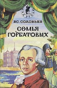 Семья Горбатовых. Часть вторая.