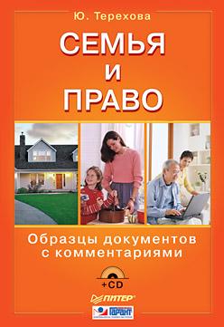 Семья и право. Образцы документов с комментариями