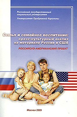 Семья и семейное воспитание: кросс-культурный анализ на материале России и США