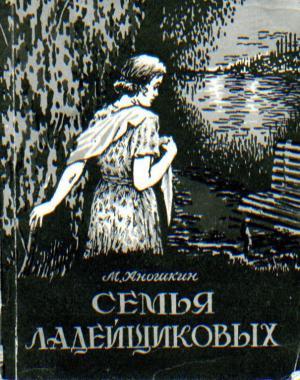 Семья Ладейщиковых