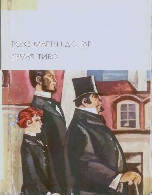 Семья Тибо, том 1