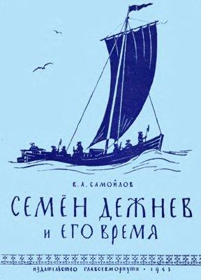 Семён Дежнев и его время