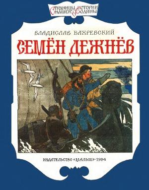 Семён Дежнёв