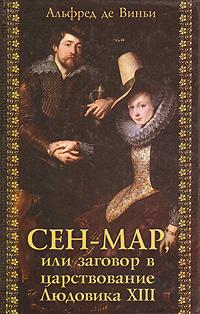 Сен-Map, или Заговор во времена Людовика XIII