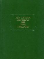 Сен-Жюст Л. А. Речи. Трактаты