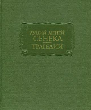 Сенека Л. А. Трагедии [Tragoediae]