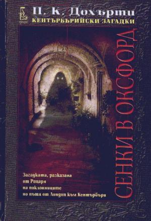 Сенки в Оксфорд (Загадката, разказана от Рицаря на поклонниците по пътя от Лондон към Кентърбъри)