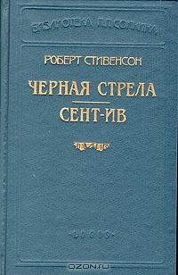 Сент-Ив (Пер. Чистяковой-Вэр)