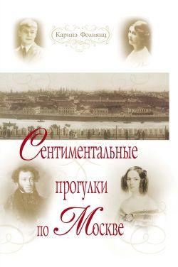 Сентиментальные прогулки по Москве [itres]