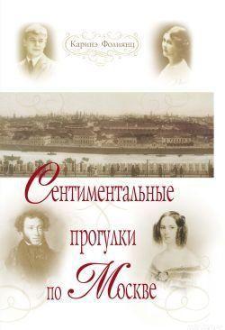 Сентиментальные прогулки по Москве