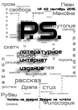 Сентябрьский номер литературного интернет-издания PS (CИ)
