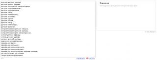 SEO для Чайников [Практический курс по продвижению сайтов в поисковых системах]