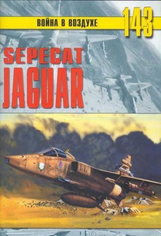 SEPECAT «Jaguar»