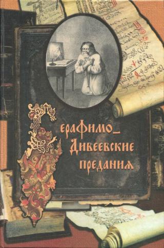 Серафимо-Дивеевские предания