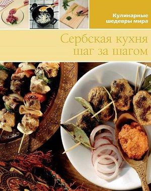 Сербская кухня шаг за шагом. Иллюстрированная энциклопедия