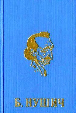 Сербский литератор