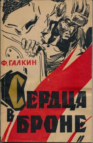 Книга Нокдаун 1941. Почему Сталин «проспал» удар? (сборник)