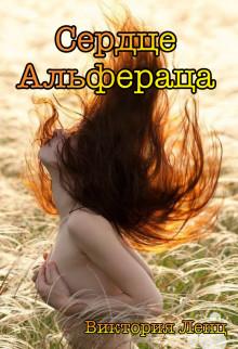 Сердце Альфераца (СИ)