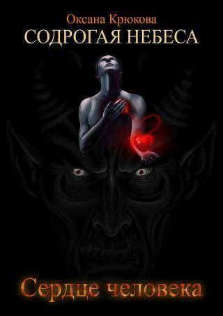 Сердце человека (СИ)
