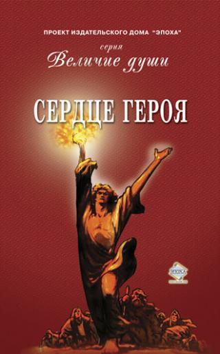 Сердце Героя (сборник)
