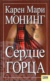 Сердце горца [The Immortal Highlander-ru]