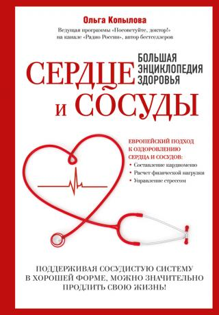 Сердце и сосуды. Большая энциклопедия здоровья